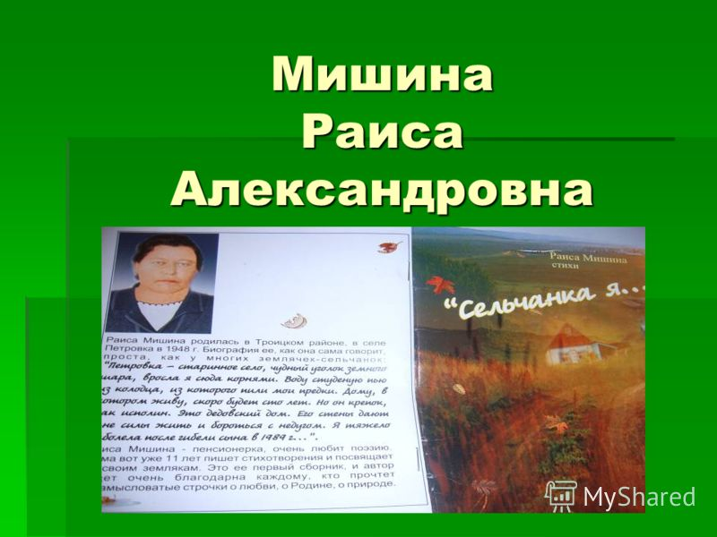 Мишина Раиса Александровна