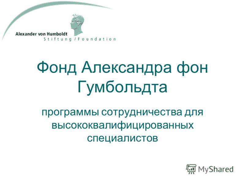 Фонд Александра фон Гумбольдта программы сотрудничества для высококвалифицированных специалистов