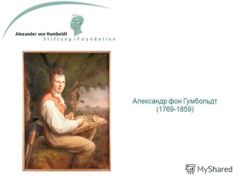 Александр фон Гумбольдт (1769-1859)