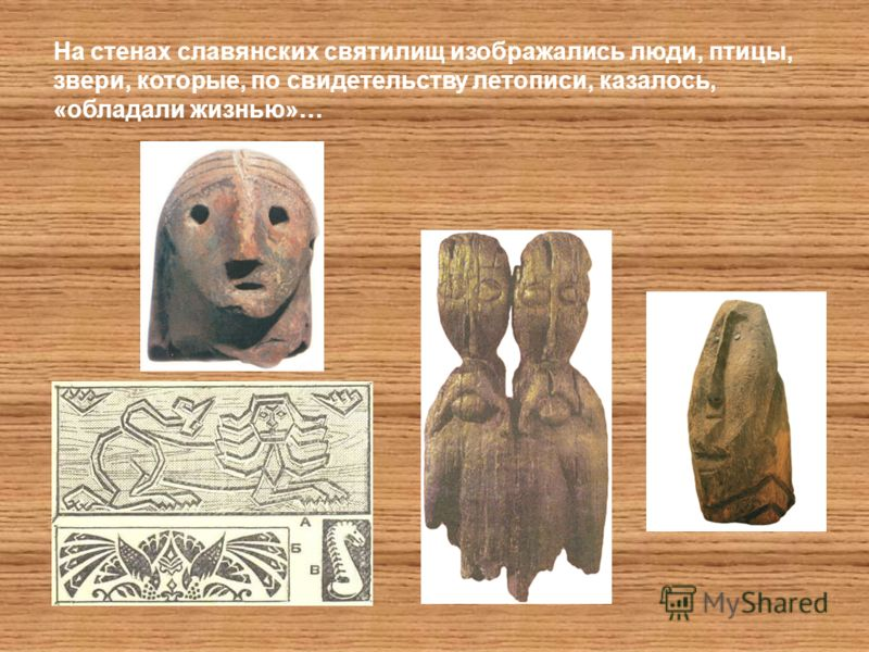 На стенах славянских святилищ изображались люди, птицы, звери, которые, по свидетельству летописи, казалось, «обладали жизнью»…