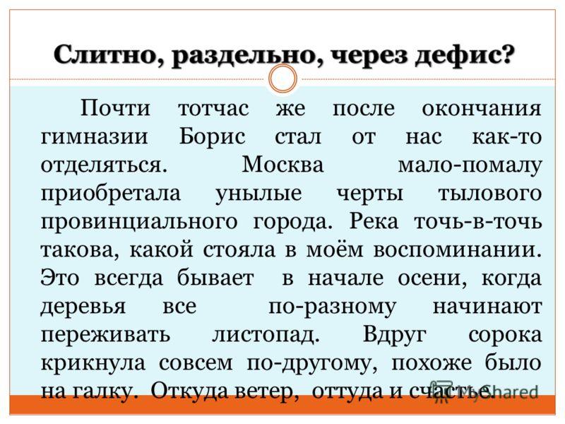 Почти тотчас же после окончания гимназии Борис стал от нас как-то отделяться. Москва мало-помалу приобретала унылые черты тылового провинциального города. Река точь-в-точь такова, какой стояла в моём воспоминании. Это всегда бывает в начале осени, ко