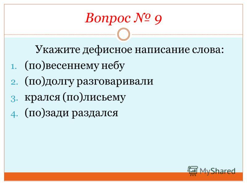 Вопрос 9 Укажите дефисное написание слова: 1. (по)весеннему небу 2. (по)долгу разговаривали 3. крался (по)лисьему 4. (по)зади раздался