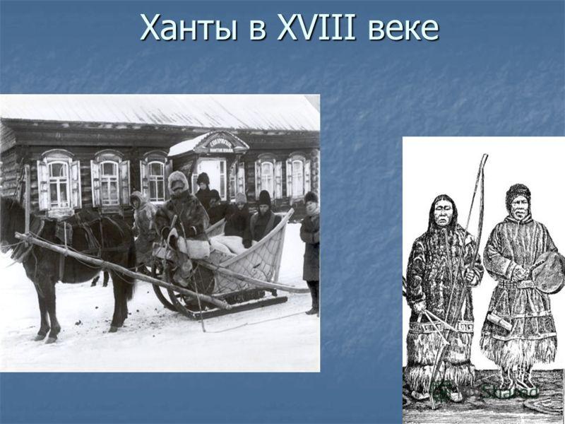 Ханты в XVIII веке