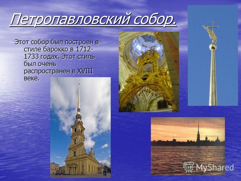Петропавловский собор. Этот собор был построен в стиле барокко в 1712- 1733 годах. Этот стиль был очень распространен в XVIII веке.