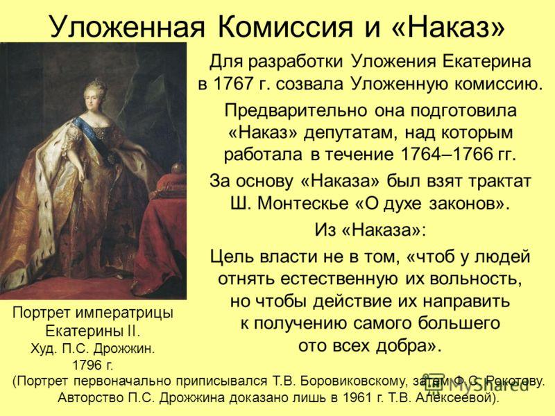 Уложенная Комиссия и «Наказ» Для разработки Уложения Екатерина в 1767 г. созвала Уложенную комиссию. Предварительно она подготовила «Наказ» депутатам, над которым работала в течение 1764–1766 гг. За основу «Наказа» был взят трактат Ш. Монтескье «О ду