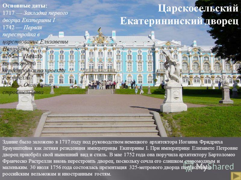 . Здание было заложено в 1717 году под руководством немецкого архитектора Иоганна Фридриха Браунштейна как летняя резиденция императрицы Екатерины I. При императрице Елизавете Петровне дворец приобрёл свой нынешний вид и стиль. В мае 1752 года она по