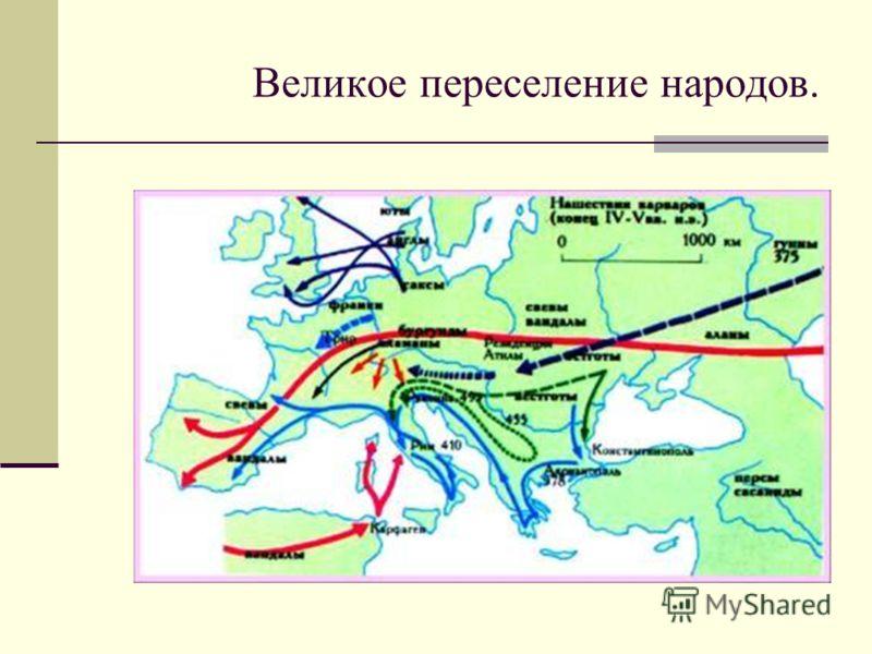 МЕСТО СРЕДНИХ ВЕКОВ В МИРОВОЙ ИСТОРИИ. История «средних веков» - вторая часть мировой истории.Это название появилось в 18 веке. «Средними веками»-этот промежуток времени был назван потому, что он находился между __________?__________, и _________?___
