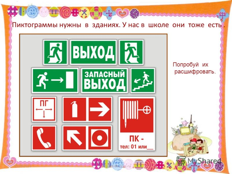 Пиктограммы нужны в зданиях. У нас в школе они тоже есть. 15.09.2012http://aida.ucoz.ru12 Попробуй их расшифровать.