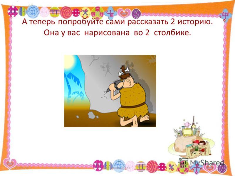 А теперь попробуйте сами рассказать 2 историю. Она у вас нарисована во 2 столбике. 15.09.2012http://aida.ucoz.ru5