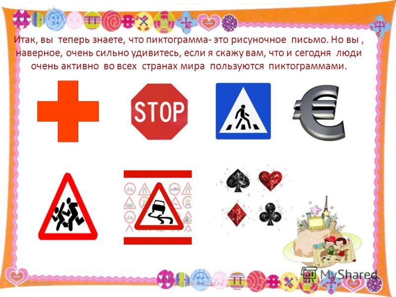 Итак, вы теперь знаете, что пиктограмма- это рисуночное письмо. Но вы, наверное, очень сильно удивитесь, если я скажу вам, что и сегодня люди очень активно во всех странах мира пользуются пиктограммами. 15.09.2012http://aida.ucoz.ru9