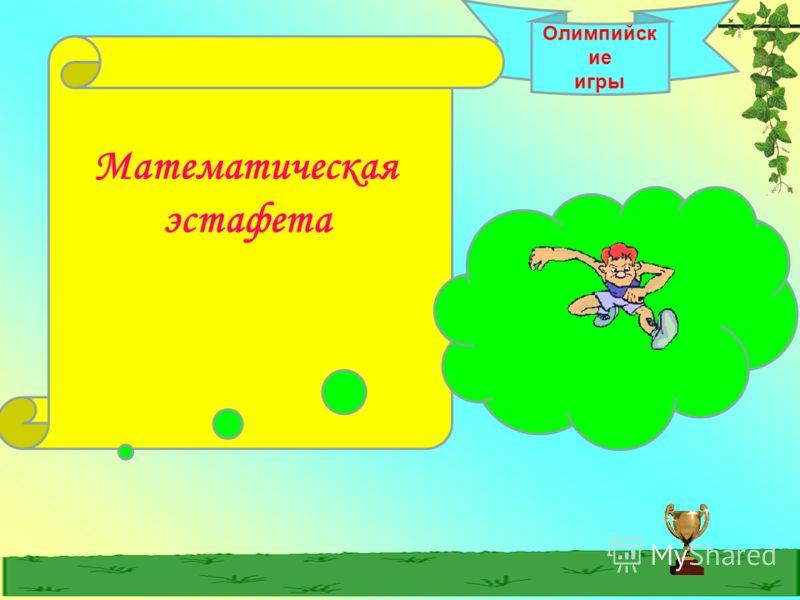 Олимпийск ие игры Математическая эстафета