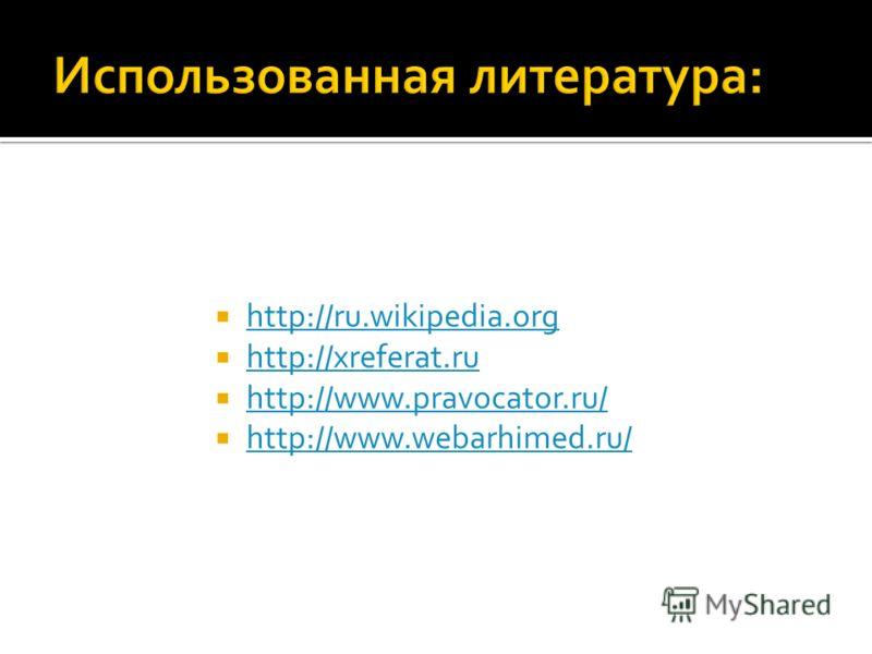 http://ru.wikipedia.org http://xreferat.ru http://www.pravocator.ru/ http://www.webarhimed.ru/