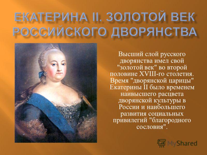 Высший слой русского дворянства имел свой