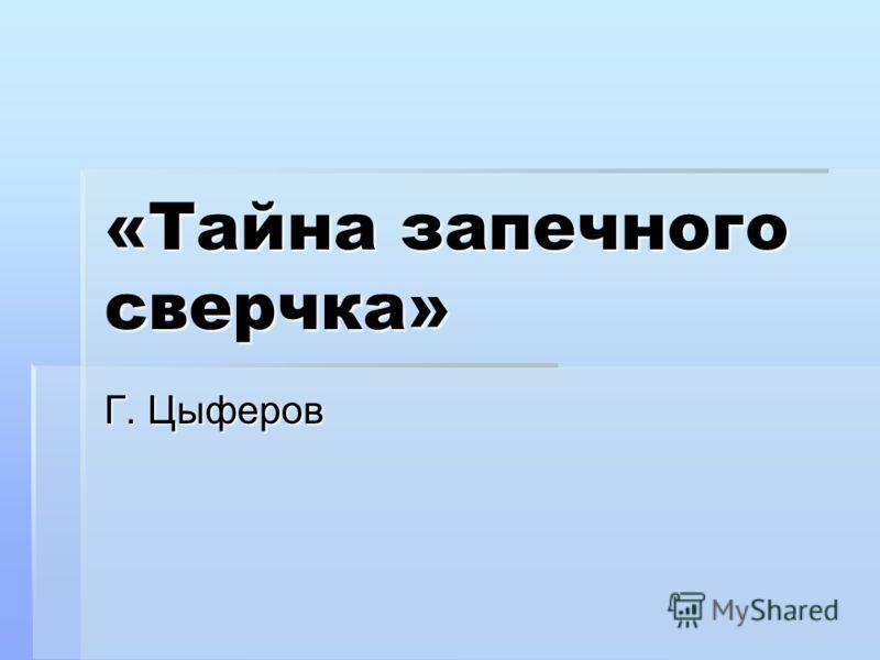 «Тайна запечного сверчка» Г. Цыферов