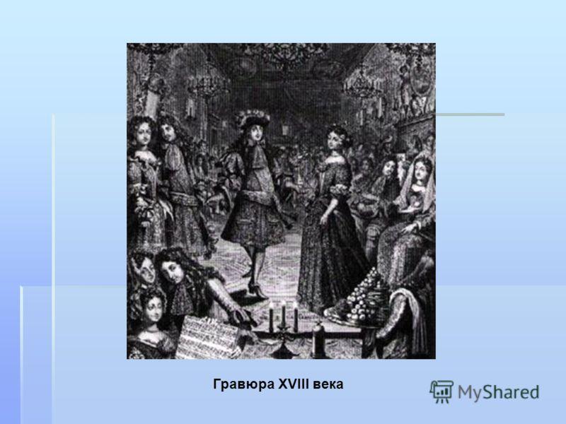 Гравюра XVIII века