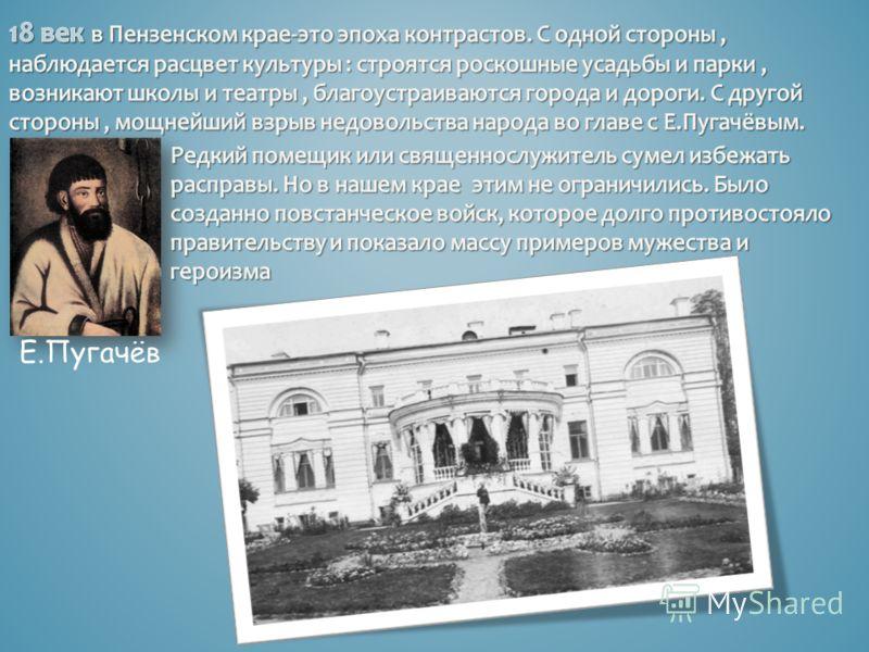 Е.Пугачёв