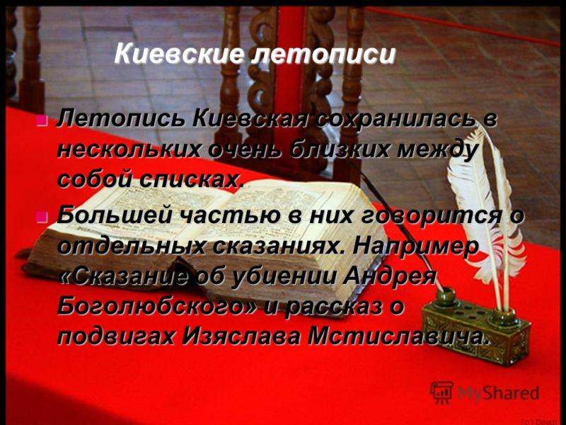 Киевские летописи Киевские летописи Летопись Киевская сохранилась в нескольких очень близких между собой списках. Летопись Киевская сохранилась в нескольких очень близких между собой списках. Большей частью в них говорится о отдельных сказаниях. Напр