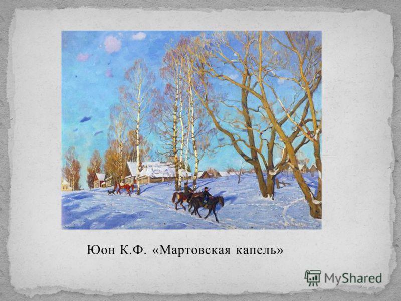 Юон К.Ф. «Мартовская капель»