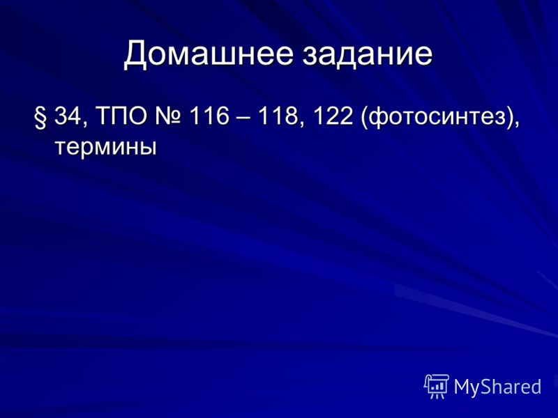 Домашнее задание § 34, ТПО 116 – 118, 122 (фотосинтез), термины