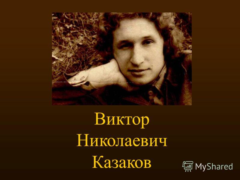 Виктор Николаевич Казаков