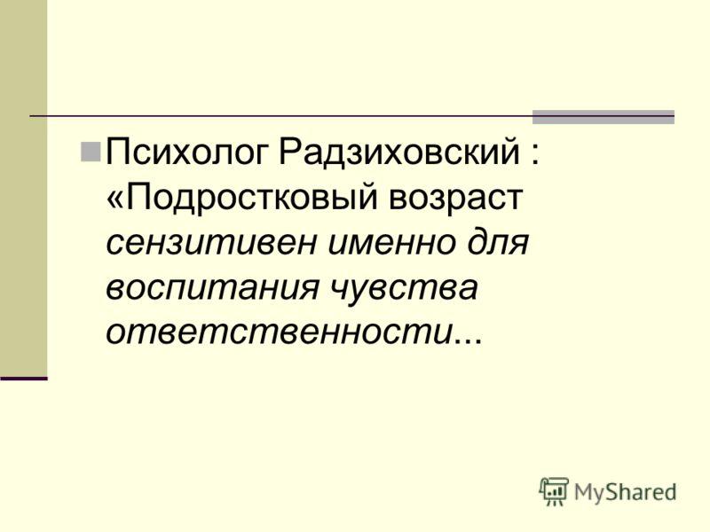 Психолог Радзиховский : «Подростковый возраст сензитивен именно для воспитания чувства ответственности...
