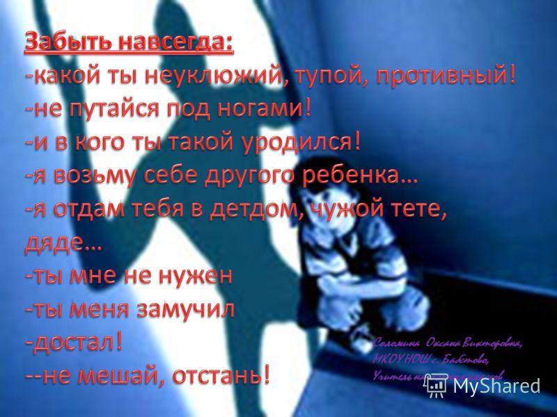 Соломина Оксана Викторовна, МКОУ НОШ с. Бабстово, Учитель начальных классов