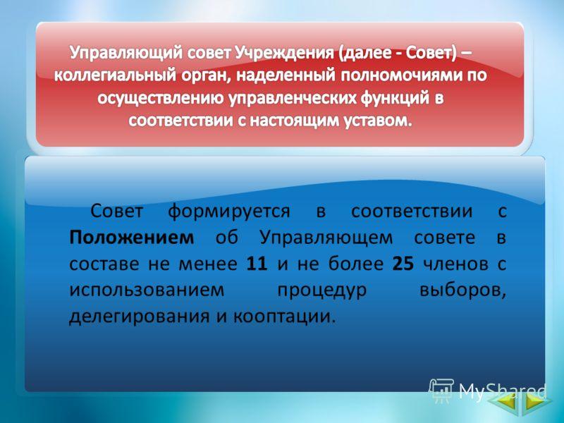 Совет формируется в соответствии с Положением об Управляющем совете в составе не менее 11 и не более 25 членов с использованием процедур выборов, делегирования и кооптации.