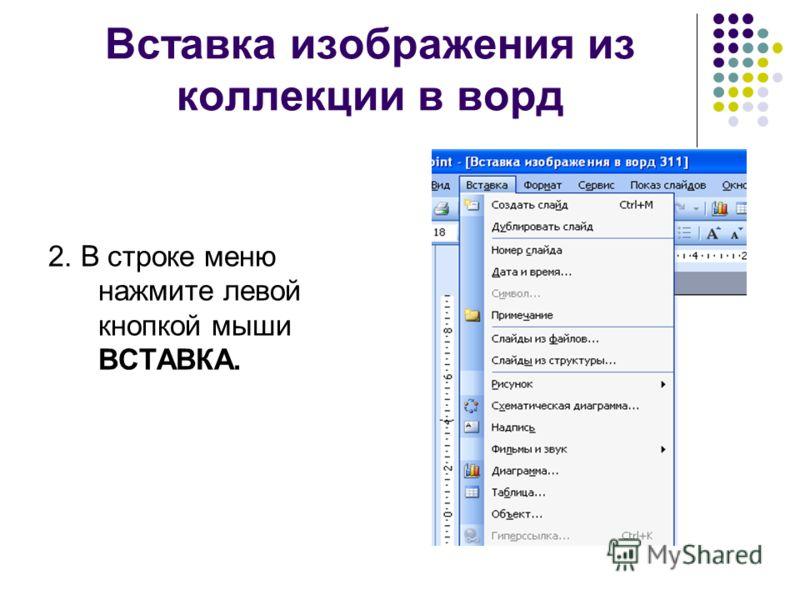 Вставка изображения из коллекции в ворд 2. В строке меню нажмите левой кнопкой мыши ВСТАВКА.