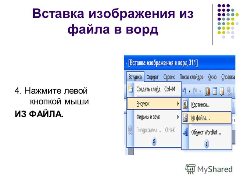 Вставка изображения из файла в ворд 4. Нажмите левой кнопкой мыши ИЗ ФАЙЛА.