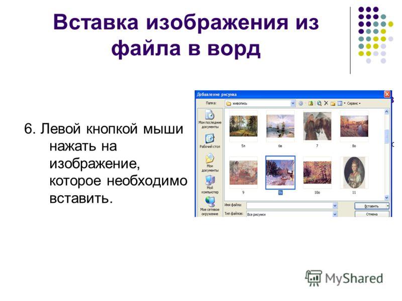 Вставка изображения из файла в ворд 6. Левой кнопкой мыши нажать на изображение, которое необходимо вставить.