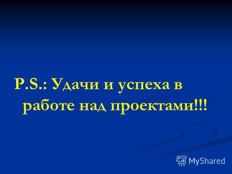 Р.S.: Удачи и успеха в работе над проектами!!!