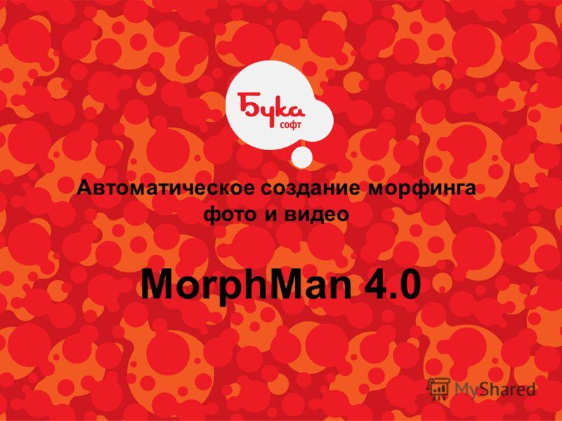 Автоматическое создание морфинга фото и видео MorphMan 4.0