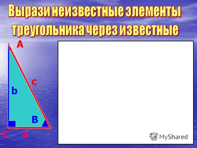 С А В b c aС