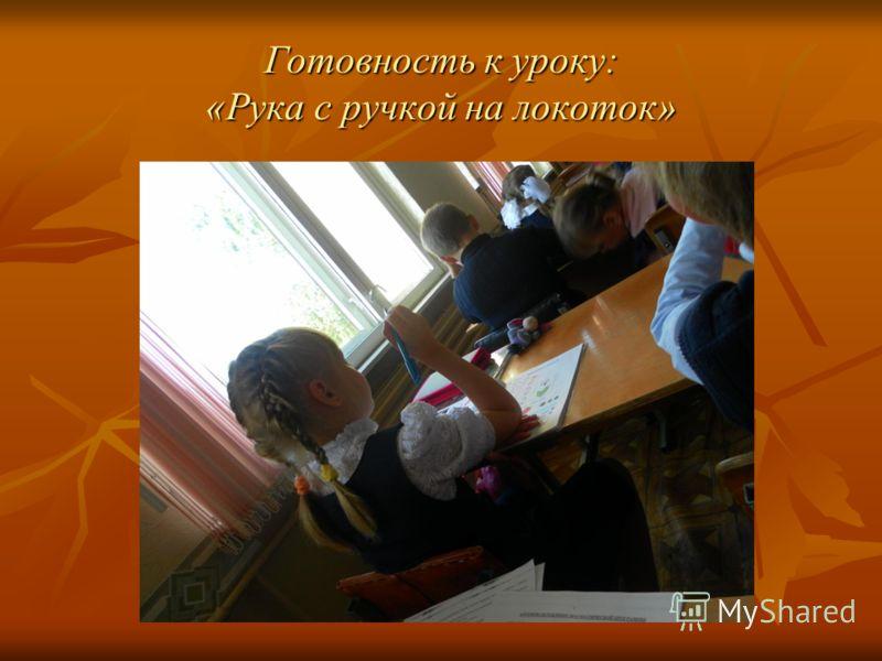 Готовность к уроку: «Рука с ручкой на локоток»