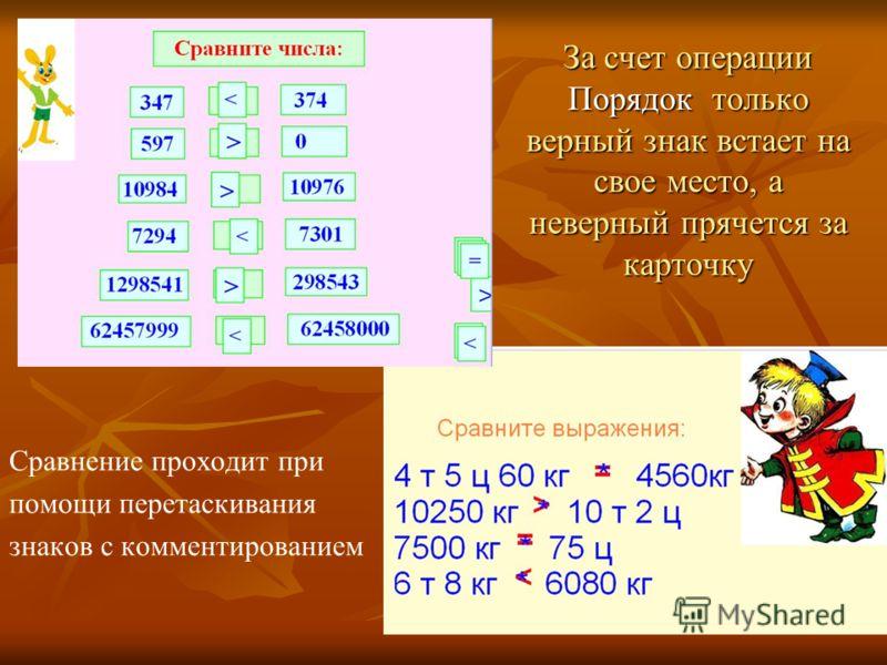 За счет операции Порядок только верный знак встает на свое место, а неверный прячется за карточку Сравнение проходит при помощи перетаскивания знаков с комментированием