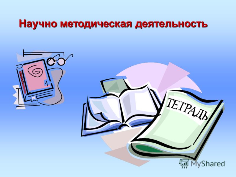 Научно методическая деятельность