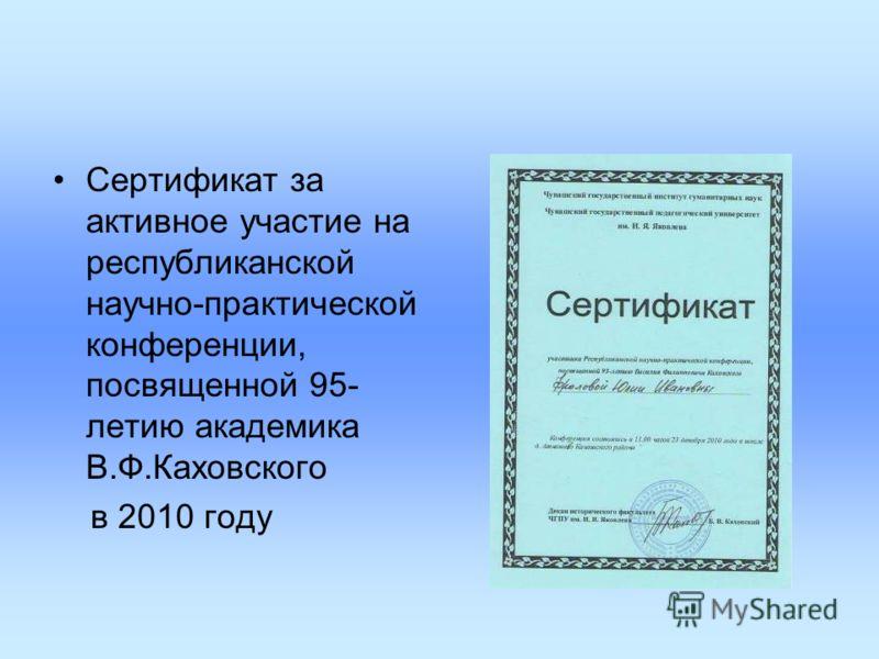 Сертификат за активное участие на республиканской научно-практической конференции, посвященной 95- летию академика В.Ф.Каховского в 2010 году