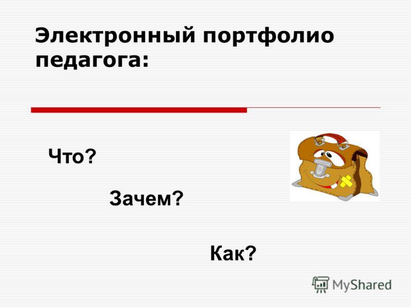 Электронный портфолио педагога: Что? Зачем? Как?
