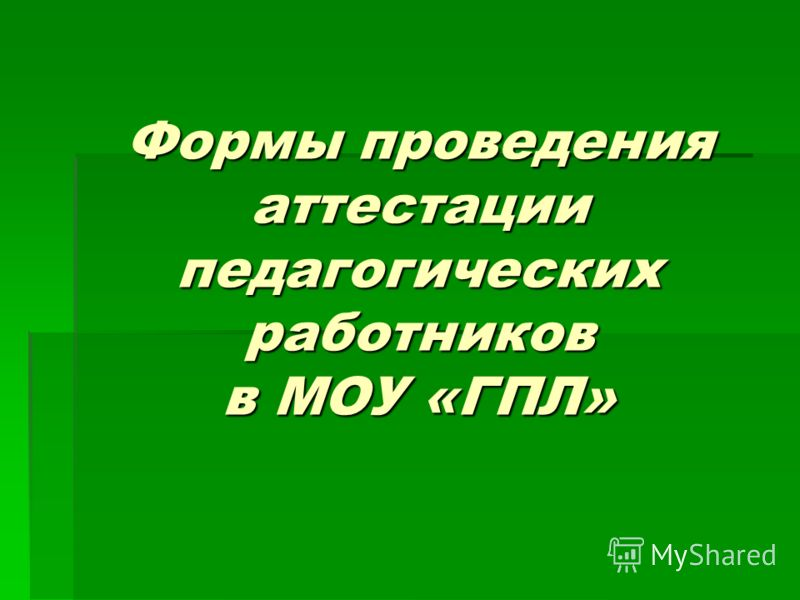 Формы проведения аттестации педагогических работников в МОУ «ГПЛ»