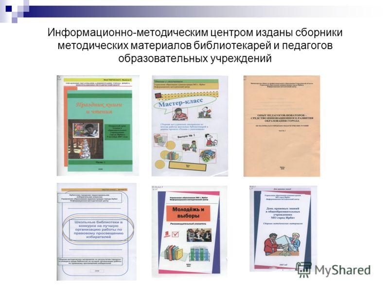 Информационно-методическим центром изданы сборники методических материалов библиотекарей и педагогов образовательных учреждений