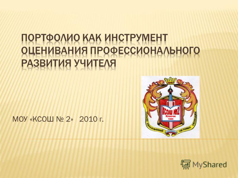 МОУ «КСОШ 2» 2010 г.