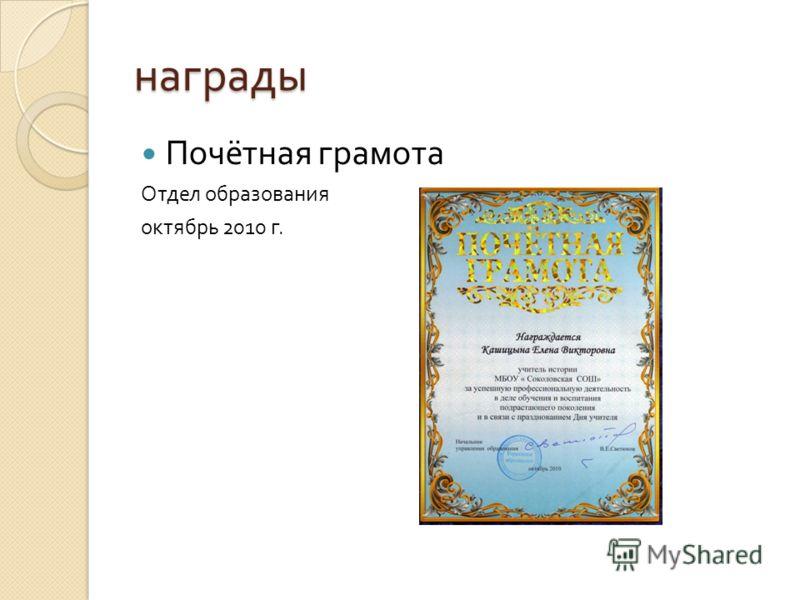 награды Почётная грамота Отдел образования октябрь 2010 г.