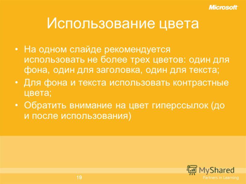 19 Использование цвета На одном слайде рекомендуется использовать не более трех цветов: один для фона, один для заголовка, один для текста; Для фона и текста использовать контрастные цвета; Обратить внимание на цвет гиперссылок (до и после использова