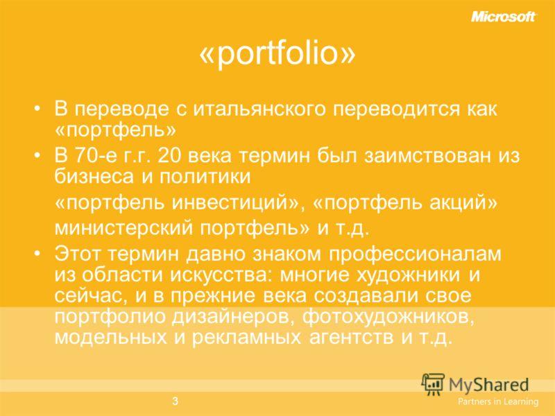 3 «portfolio» В переводе с итальянского переводится как «портфель» В 70-е г.г. 20 века термин был заимствован из бизнеса и политики «портфель инвестиций», «портфель акций» министерский портфель» и т.д. Этот термин давно знаком профессионалам из облас
