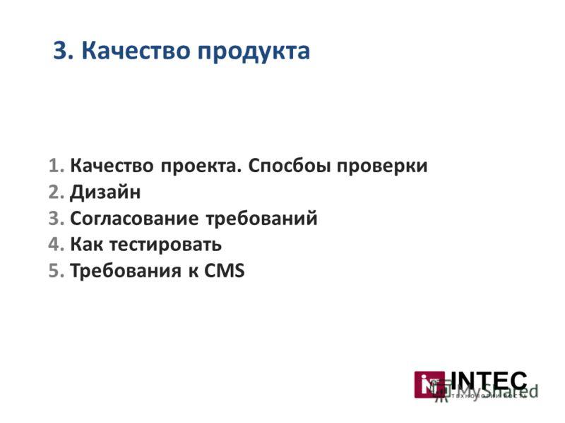 3. Качество продукта 1. Качество проекта. Спосбоы проверки 2. Дизайн 3. Согласование требований 4. Как тестировать 5. Требования к CMS