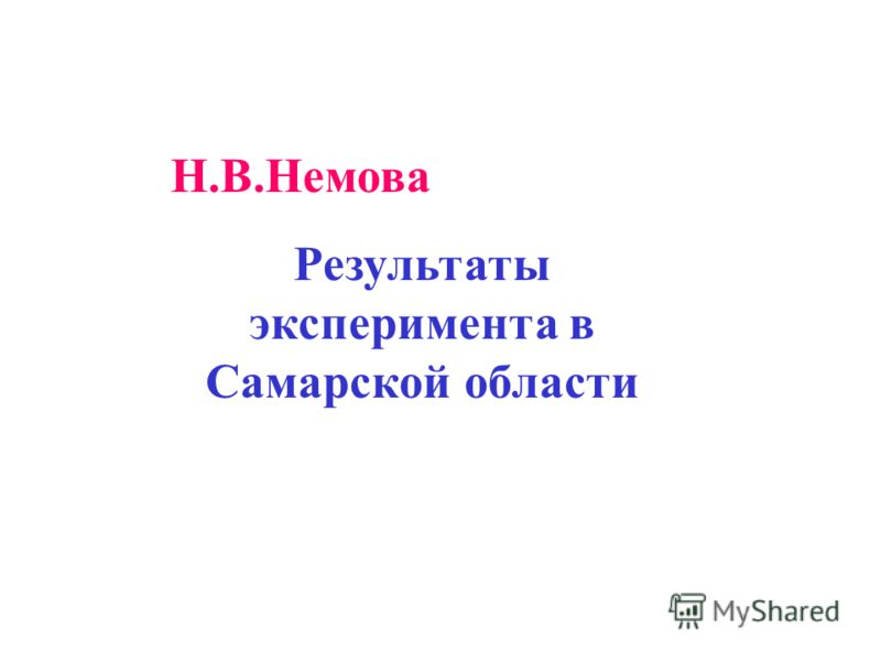Н.В.Немова Результаты эксперимента в Самарской области