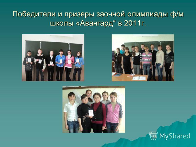 Победители и призеры заочной олимпиады ф/м школы «Авангард в 2011г.