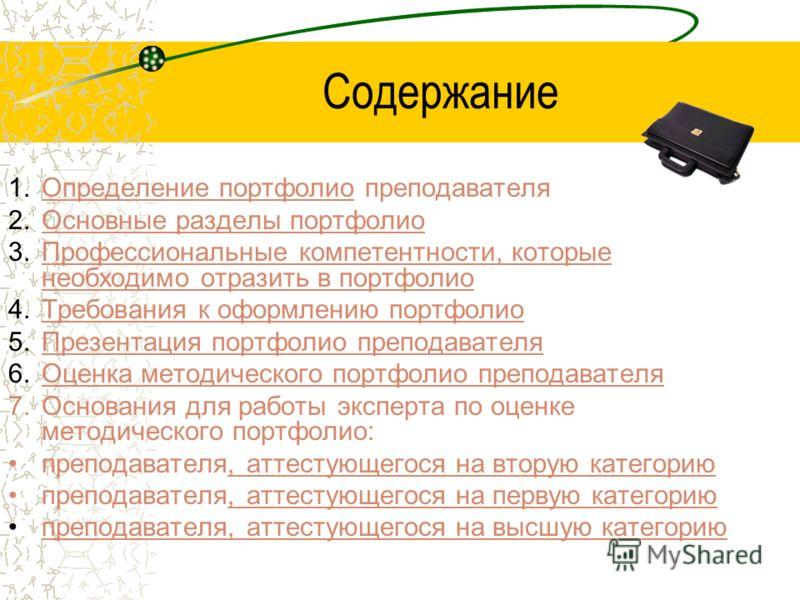 Содержание 1.Определение портфолио преподавателяОпределение портфолио 2.Основные разделы портфолиоОсновные разделы портфолио 3.Профессиональные компетентности, которые необходимо отразить в портфолиоПрофессиональные компетентности, которые необходимо