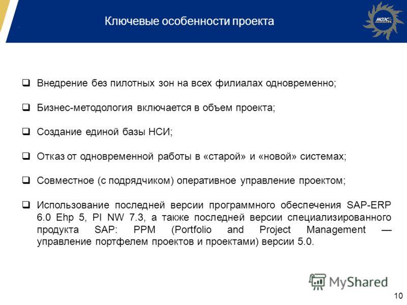 10 Ключевые особенности проекта Внедрение без пилотных зон на всех филиалах одновременно; Бизнес-методология включается в объем проекта; Создание единой базы НСИ; Отказ от одновременной работы в «старой» и «новой» системах; Совместное (с подрядчиком)