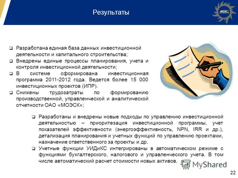 22 Результаты Разработана единая база данных инвестиционной деятельности и капитального строительства; Внедрены единые процессы планирования, учета и контроля инвестиционной деятельности; В системе сформирована инвестиционная программа 2011-2012 года
